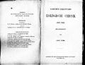 De Esslingische Chronik Dreytwein p 04.jpg