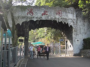 Dishui Cave - The entrance.