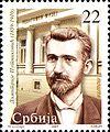 Dimitrije Putniković 2009 Serbian stamp.jpg
