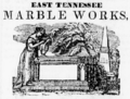 East Tennessee Marble Works ad 1856.png