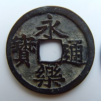 Coinage of Asia - A Chinese coin of the Ming Dynasty, inscribed 永樂通寶 (Yong Le tong bao) or Yong Le currency. Yong Le was the regnal name of Emperor Zhu Di (1402–24).