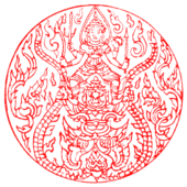 Emblem of Thailand (ancient).png