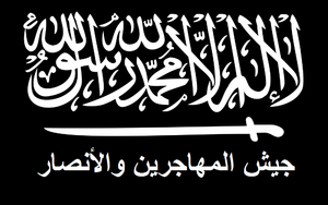 Siege of Menagh Air Base - Image: Flag of Jaysh al Muhajireen wal Ansar