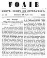 Foaie pentru minte, inima si literatura, Nr. 40, Anul 1840.pdf