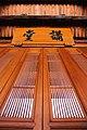 Fongyi Tutorial Academy, Lecture Hall Door, Fongshan District, Kaohsiung City (Taiwan).jpg