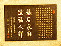 Foundation Stone of Kang-Ning General Hospital 20120929.JPG
