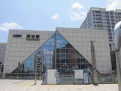若松庭球場 東京都府中市ホームページ