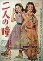 Futari no hitomi poster 2.jpg