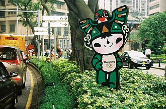 2008 Summer Olympics torch relay route - Image: Fuwain Macau