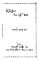 Ganga Ek Gurjar Varta.pdf