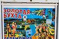 Gelendzhik, Krasnodar Krai, Russia - panoramio (44).jpg