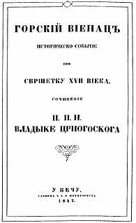 <i>The Mountain Wreath</i> 1847 poem and play by Petar II Petrović-Njegoš
