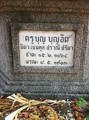 Boon Tuan Boon-Itt - Grave of Boon Tuan Boon-Itt at Samray Presbyterian Church Cemetery