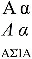 Greek small and capital letter alpha.jpg