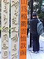 HK 中環 Central 百子里公園 Pak Tze Lane Park - Jan-2012 Ip4 - Sun Yat-Sen letter 02.jpg