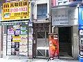 HK 永和街 17-19 Wing Wo Street 偉興商業中心 Wai Hing Commercial Centre 美聯物業 Midland Realty June-2012.JPG