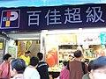 HK 觀塘 Kwun Tong 瑞和街街市 Shui Wo Street Market October 2018 IX2 03.jpg