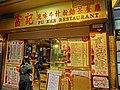 HK 銅鑼灣 Causeway Bay 糖街 Sugar Street evening Fu Kee Restaurant noodle Mar-2013.JPG