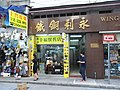 HK Central 154-156 Wellington Street Wing Lee Hardware Dealers shop.JPG