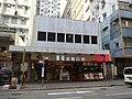HK Kennedy Town 吉席街 61 Catchick Street 卿旺大廈 Hing Wong Building sidewalk shop restaurant Feb-2016 DSC.JPG