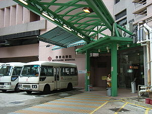 Ruttonjee Hospital - Ruttonjee Hospital