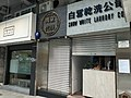 HK SYP 西營盤 Sai Ying Pun 皇后大道西 Queen's Road West shop Snow White Laundry October 2020 SS2 08.jpg