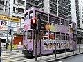 HK Sai Ying Pun Des Voeux Road West Tram body 月滿軒尼詩 Crossing Hennessy Edko Films Red Light FTU shop.jpg