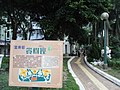 HK Tung Chung Fu Tung Estate sign Tat Tung Road garden path sign Oct-2012.JPG