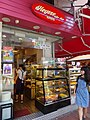 HK YL 元朗 Yuen Long 晞斯餅店 Heysze Cake Shop name sign 誠信商業大廈 Sing Shun Building 青山公路 元朗段 41C Castle Peak Road July 2016 DSC.jpg