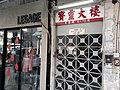 HK YTM 佐敦 Jordan Road 白加士街 Parkes Street building shops 柯士甸道 Austin Road February 2020 SS2 24.jpg
