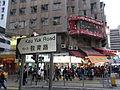HK Yuen Long 元朗 evening 教育路 Kau Yuk Road sign.jpg