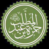 Hamza Bin Abd Al-Mottalib Name.png
