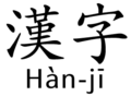 Han-ji.png