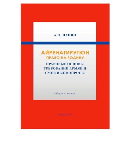 File:Hayrenatirutyun Russian 2012 Papian.pdf