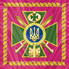 Head of Ukrainian border Guard Standard.png