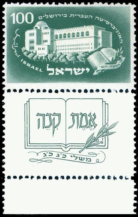 Hebrew University stamp 1950