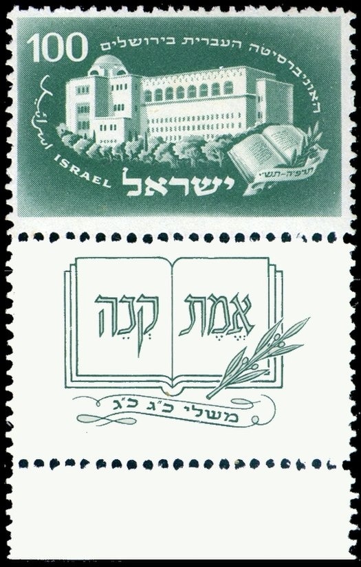 Hebrew University stamp 1950