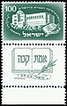Hebrew University stamp 1950.jpg