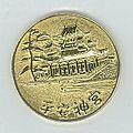 Heian Jingu coin 2002-02-06 face.jpg