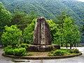 Hirose Dam monument of the riverhead.jpg