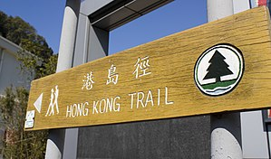 Hong Kong Island Walk - Tai Tam Road To To Tei Wan