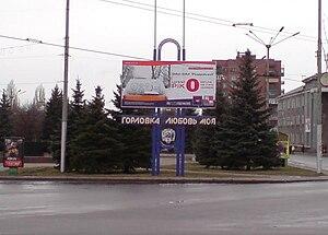 Horlovka (stend)