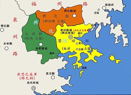 Hsing-hua, 1362, Yuan dynasty. Much of Putian County was controlled by Chinese rebels. Hsing-hua 1362.jpg