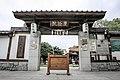 Hualien Ji'an Ching-xiu Yuan, front view, Ji'an Township, Hualien County (Taiwan).jpg