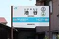 Ikenotani Station-2018-05.jpg