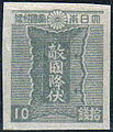 Inperf 10sen stamp in 1945.JPG