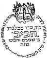 Israel Commemorative Cancel 1962 75th Birthday of the State School Haviv.jpg
