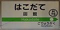 JR Hakodate-Main-Line Hakodate Station-name signboard (1).jpg