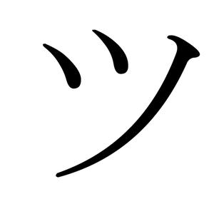 Tsu (kana) - Image: Japanese Katakana TSU