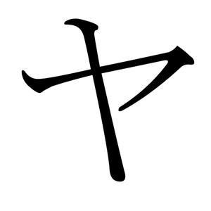 Ya (kana) - Image: Japanese Katakana YA